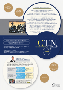 コミュニケーショントレーニング(CTN)行政編