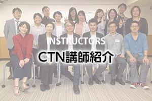 CTN講師紹介