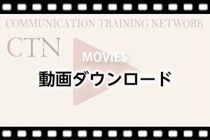 CTN動画ダウンロード