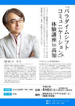 「パラダイムシフトコミュニケーション®」体験講座in高知  満員御礼で開催!!