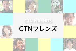 CTNフレンズ