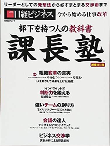 課長塾 部下を持つ人の教科書