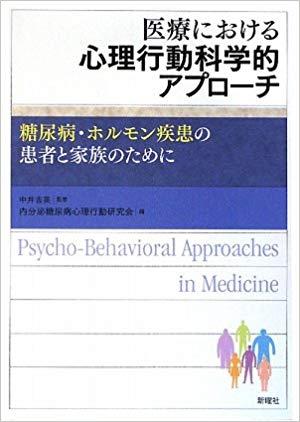 医療における心理行動科学的アプローチ