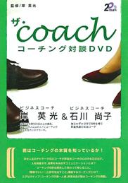 ザ・Caoch~君はコーチングの本質を知っているか~[DVD]