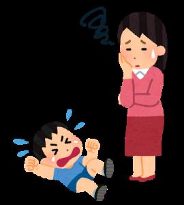 駄々をこねる息子とのコミュニケーション
