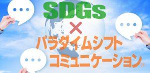 パラダイムシフト SDGs